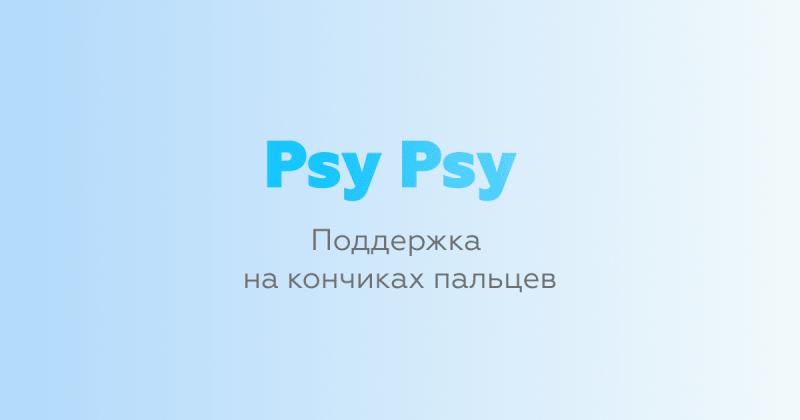 psypsy.online отзывы